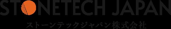ストーンテックジャパン株式会社
